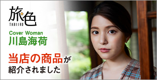 ウェブマガジン旅色の東海北陸(静岡)お取り寄せ特集に紹介されました