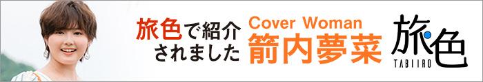 ウェブマガジン旅色の三重(伊賀)グルメ&観光特集に紹介されました
