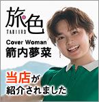 ウェブマガジン旅色の三重県グルメ&観光特集に紹介されました