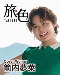 ウェブマガジン旅色の滋賀グルメ&観光特集 掲載店
