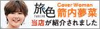 ウェブマガジン旅色の京都(京都御所・町家)グルメ&観光特集に紹介されました