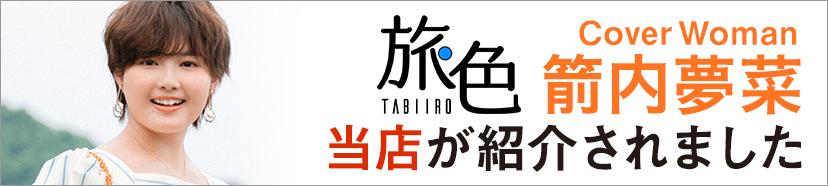 ウェブマガジン旅色の大阪(鶴橋)グルメ&観光特集に紹介されました