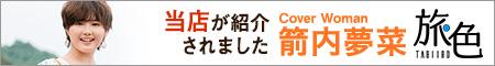 旅色の大阪観光特集に紹介されました。こちらをクリック