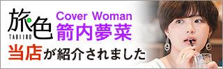 ウェブマガジン旅色の広島市グルメ&観光特集に紹介されました
