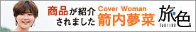 ウェブマガジン旅色のお取り寄せグルメ(宇和島)特集に紹介されました