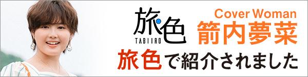 ウェブマガジン旅色の熊本(天草)グルメ&観光特集に紹介されました