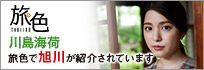 旅色に旭川グルメ&観光特集が紹介されました