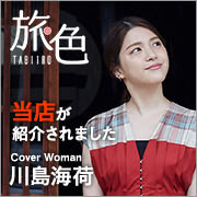 ウェブマガジン旅色の愛媛(松山)グルメ&観光特集に紹介されました